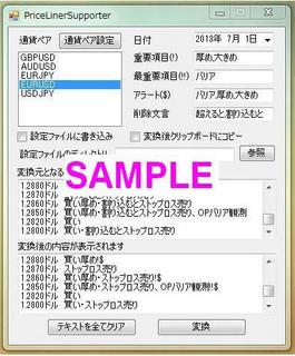 PriceLiner_new_0701.JPG